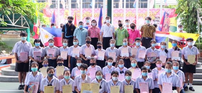 กิจกรรมวันอาเซียน ประจำปีการศึกษา 2563