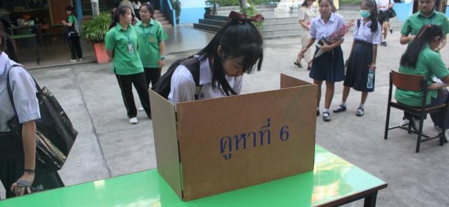 การเลือกตั้งคณะกรรมการนักเรียน ประจำปีการศึกษา 2562