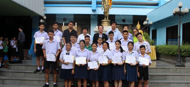 รางวัลเกียรติบัตรเหรียญทอง การแข่งขันงานศิลปหัตถกรรมนักเรียน ระดับชาติ ครั้งที่ 67